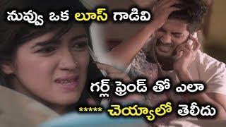 నువ్వు ఒక లూస్ గాడివి  గర్ల్ ఫ్రెండ్ తో ఎలా ***** చెయ్యాలో తెలీదు || Latest Telugu Movie Scenes