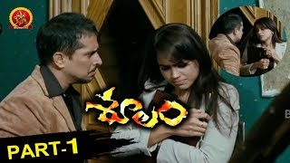 Soolam Telugu Movie Part 1 - Ajith, Sameera Reddy, Bhavana || Bhavani HD Movies