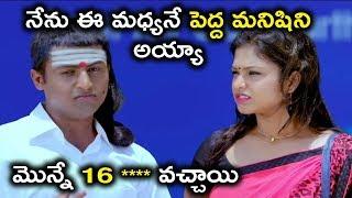 నేను ఈ మధ్యనే పెద్ద మనిషిని అయ్యా మొన్నే 16 **** వచ్చాయి || Latest Telugu Comedy Scenes