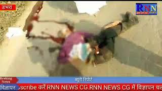 जांजगीर-चाम्पा/डभरा/ अज्ञात वाहन की ठोकर से ग्राम सारस केला के एक बुजुर्ग व्यक्ति की दर्दनाक मौत...