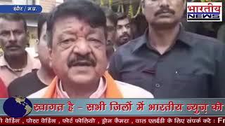 राम मंदिर का निर्माण मोदी-योगी की जोड़ी जल्द ही करेगी- Bjp के राष्ट्रीय महासचिव कैलाश विजयवर्गीय। #bn