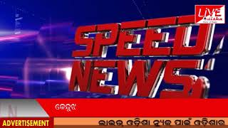 Speed News : 17 10 2019 | SPEED NEWS LIVE ODISHA