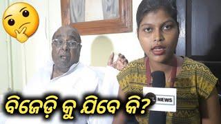 ପ୍ରଶ୍ନ ର ଉତ୍ତର ଦେବା ବେଳେ ହଠାତ୍ ଚିଡିଗଲେ Damodar Rout... ଦେଖନ୍ତୁ ପୁରା ଘଟଣା, Dr Damodar Rout quits BJP