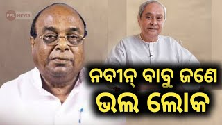 ନବୀନ୍ ଙ୍କୁ ଜନ୍ମଦିନ ରେ କଣ ଶୁଭେଚ୍ଛା ଦେଲେ ଦାମୋଦର ରାଉତ ଦେଖନ୍ତୁ... Dr Damodar on CM Naveen Patnaik