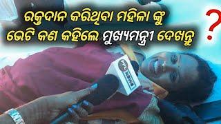 CM Naveen Patnaik's Birthday Special- ନବୀନ୍ ଙ୍କ ଜନ୍ମଦିନ କୁ ଏମିତି ଭାବେ ପାଳନ କଲା ବିଜେଡ଼ି, ଦେଖନ୍ତୁ