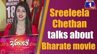 Sree Leela Talks About Bharaate Movie|Director Chethan Kumar | Bharaate