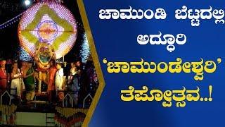 ಚಾಮುಂಡಿ ಬೆಟ್ಟದಲ್ಲಿ ಅದ್ಧೂರಿ 'ಚಾಮುಂಡೇಶ್ವರಿ' ತೆಪ್ಪೋತ್ಸವ..! Chamundi teppotsava | chamundi betta
