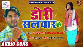 आ गया #Dhananjay_Sharma का आर्केस्ट्रा में बवाल मचा देने वाला गाना | Dori Salwar Ke - Bhojpuri Song