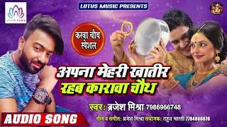 #करवा_चौथ स्पेशल गीत 2019 | Brajesh Mishra- Apna Mehari Khatir Rahab Karwa Chauth- Karwa Chauth Song