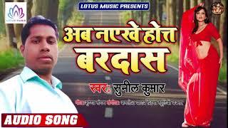 #Sunil Kumar - अब नईखे होत बरदास | Ab Naikhe Hot Bardas | New Bhojpuri Super Hit song 2019