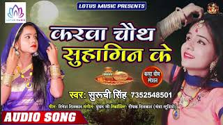 #Suruchi Singh - करवा चौथ सुहागिन के | Karwa Chauth Suhagin Ke | New Karwa Chauth Song 2019