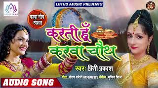 #Prity Prakash -  करती हूँ करवा चौथ | Karti Hu Karwa Chauth | New Hindi Karwa Chauth Song 2019