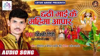 छठी माई के महिमा अपार | Vicky Giri | Chhathi Maai Ke Mahima Apaar | New Bhojpuri Chhath Pooja Song