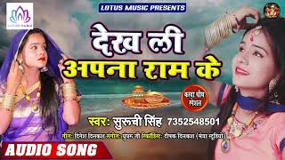 करवा चौथ स्पेशल गीत 2019 | Suruchi Singh | Dekhe Li Apna Ram Ke | New Bhojpuri Hit Karwa Chauth Song