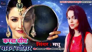 करवा चौथ Special Song - करवा चौथ पावन त्यौहार - Madhu | Karva Chauth Pawan | Karwa Chauth Geet 2019