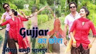 New Gurjar Rasiya ! मेरो प्यार किरयो प्रपोज़ गुर्जर के छोरा न ! Singer Balli Bhalpur