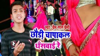 Prem Lal Premi का न्यू हिट विडियो 2019 || छौड़ी चापाकल धँसवाई रे || Chhaudi Chapakal Dhanswai Re
