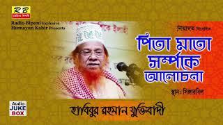 পিতা মাতা সম্পর্কে। হাবিবুর রহমান যুক্তিবাদী Pita Mata Somporke By Habibur Rohman Zuktibadi