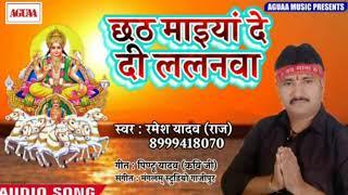 NEW CHATH GEET 2019 - छठी मईया देदी ललनवा - Ramesh Yadav Raj - Chhati Maiya Dedi Lalnwa - New Song