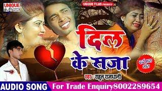 क्यूँ प्यार में दिल रोता है - अगर आपने किसी से सच्चा प्यार किया है तो रोने लगोगे - राहुल सिंह