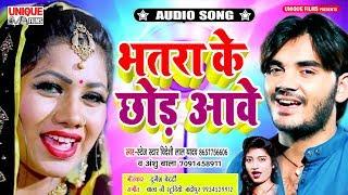 Bhatara Ke Chhod Aawe || Anshu Bala , Bideshi Lal Yadav || New Arkestra song ( Official Audio Song)