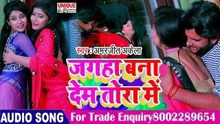 यह नही सुना तो कुछ नहीं सुना  || Bhojpuri Arkestra Song 2019 (Jagaha Bana Dem Tora Me) अमरजीत अकेला