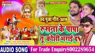 रुसना के पापा तू कोशी भराई द  | Rusana Ke Papa Tu Koshi Bharai Da - Bhojpuri Chhath Geet 2019