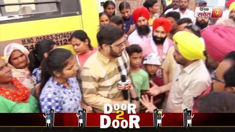 Door 2 Door : Special Show With Bhagwant Mann and Gurdhian Singh Multani in Streets of Mukerian