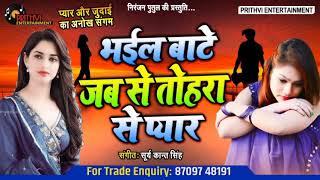 #prithvi_entertainment प्यार और जुदाई का अनोखा संगम #भईल_बाटे_जब_से_तोहरा_से_प्यार