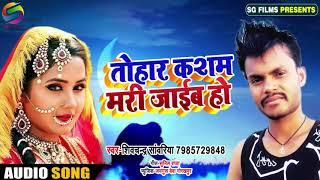 100% आप रो देंगे इस गाने को सुनकर | तोहार कसम मरी जाइब हो | Bhojpuri Sad Song | शिवचंद्र सांवरिया