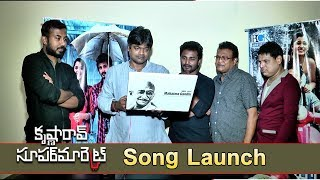 Krishna Rao Supermarket Song Launch By Harish Shankar || Gautham Raju, Krishna || Bhavani HD Movies