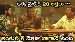 మీరు నాతో ఉంటే ఒక్క నైట్ కి 20 లక్షలు *** అంకుల్ కి మోజు బాగానే ఉంది || Latest Telugu Movie Scenes