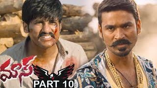 Dhanush Maas (Maari) Movie Part 10 - Dhanush, Kajal || Bhavani HD Movies