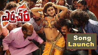 Erra Cheera Song Launch Event Highlights - Karunya, Kamal Kamaraju, Suman Babu | Bhavani HD Movies