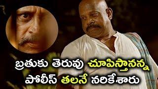 బ్రతుకు తెరువు చూపిస్తానన్న పోలీస్ తలనే నరికేశారు || Latest Telugu Movie Scenes