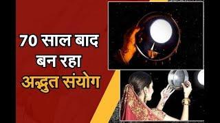 Karva Chauth- करवा चौथ - Special | जानिए क्यो है इस बार का व्रत खास