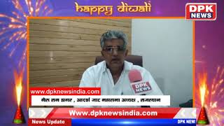Advt. | दीपावली बधाई संदेश | भैरू राम डागर , आदर्श जाट महासभा अध्यक्ष , राजस्थान