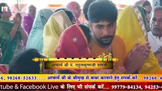 || Shri mad bhagwat katha || Rameshwaram || Pandit rahulkrishna Shastri || Day 7 || Live ||