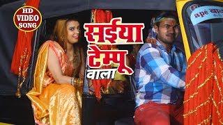 सैया टेम्पू चलावेला  - #Raushan Singh Ranjha का सबसे Superhit देवी गीत 2019
