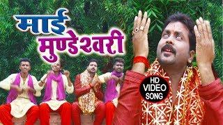 माई मुण्डेश्वरी - Upendar Chaila  - Bhojpuri Song - Mai Mundeshvari