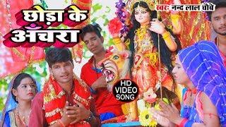 HD Video बलका  के अचरा के ओढ़ाई - Nnd lal Chaube - Bhojpuri Mata Bhajan Song 2019