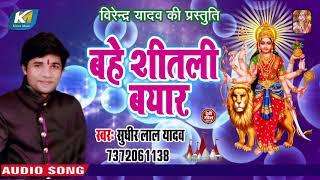 बहे शीतली बयार  - #Sudhir Lal Yadav का सबसे Superhit  देहाती पचरा गीत 2019