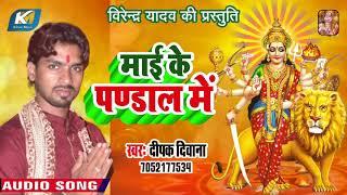 माई के पंडाल में - #Deepak Diwana का सबसे Superhit Hit Debi गीत 2019