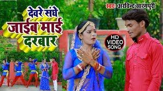 HD Video देवरे  संगे जाइब माई दरबार - Arbind saranpuri - Bhojpuri Mata Bhajan Song 2019