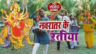 नवरातर के रतिया - Deepak Rai  - Bhojpuri Song - Navratar Ke Ratiya