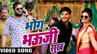 #HD_Video  भोग भऊजी सुख  Arvind Kallu और Chandani Singh New Bhojpuri Song