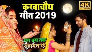 Dimpal Singh का New करवाचौथ गीत | युग युग तक सुहागन रहे | Karwachauth Song 2019