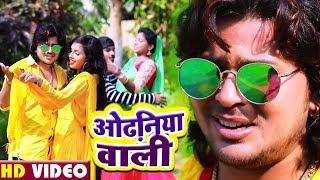 #Video_Song - ओढ़निया वाली | #Vishal Gagan और #Antra Singh Priyanka का Bhojpuri Song
