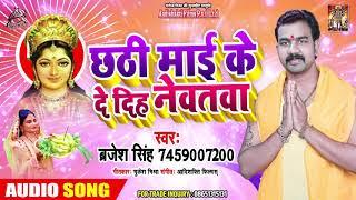Barjesh Singh का New Chath गीत - छठी माई के दे दिह नेवतवा  - Bhojpuri Chath Geet 2019