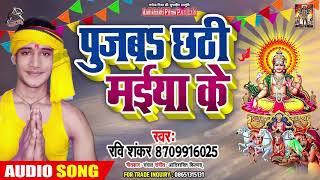 Ravi Shankar का हिट छठ गीत | पुजब छठी मईया के | New SuperHit Chathi Song 2019